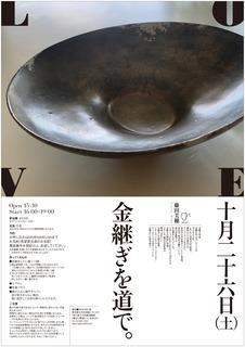 191009_金継ぎ_A4.jpg